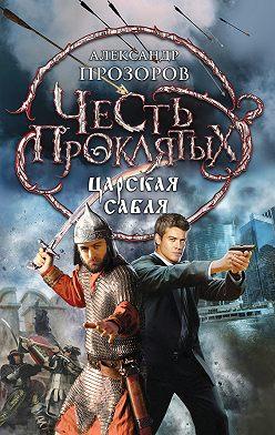 Александр Прозоров - Царская сабля