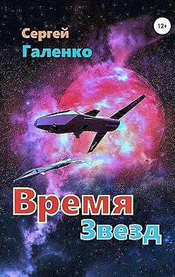 Сергей Галенко - Время звезд