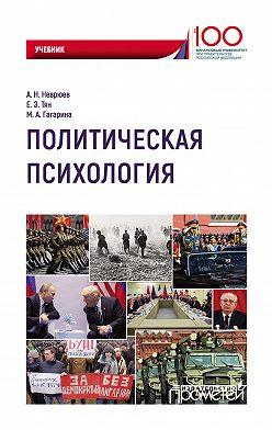 Андрей Неврюев - Политическая психология