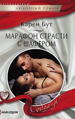 Карен Бут - Марафон страсти с шафером