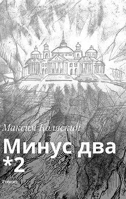 Максим Коляскин - Минус два *2. Роман