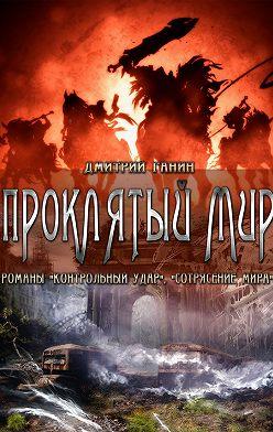 Дмитрий Ганин - Проклятый мир (сборник)