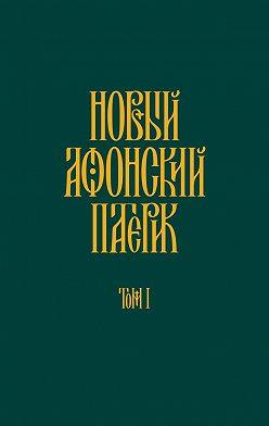 Анонимный автор - Новый Афонский патерик. Том I. Жизнеописания