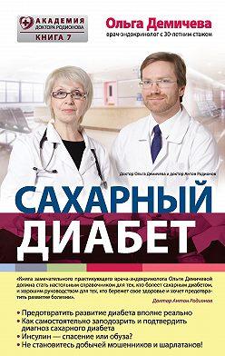 Ольга Демичева - Сахарный диабет