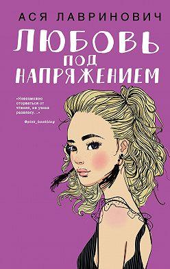 Ася Лавринович - Любовь под напряжением