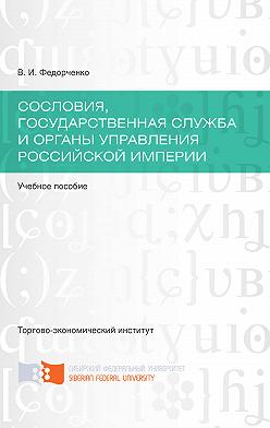 Валерий Федорченко - Сословия, государственная служба и органы управления Российской империи