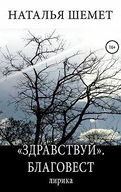 Наталья Шемет - «Здравствуй». Благовест