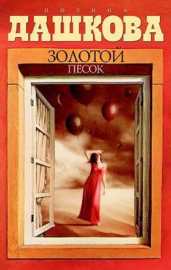 Полина Дашкова - Золотой песок