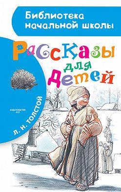 Лев Толстой - Рассказы для детей