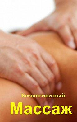 Илья Мельников - Бесконтактный массаж