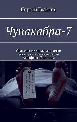 Сергей Глазков - Чупакабра-7. Кинодетектив «Самосуд»