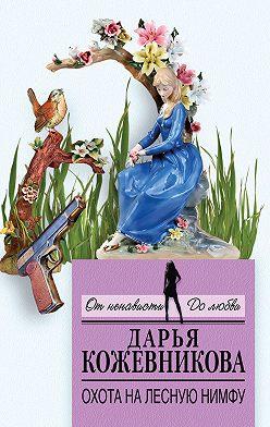 Дарья Кожевникова - Охота на лесную нимфу