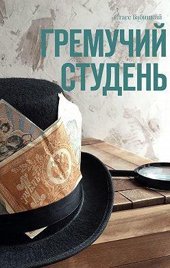 Стасс Бабицкий - Гремучий студень