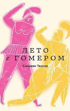 Сильвен Тессон - Лето с Гомером