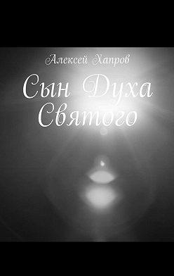 Алексей Хапров - Сын Духа Святого