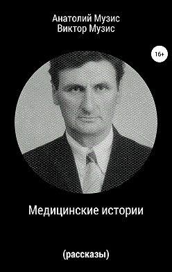 Виктор Музис - Медицинские истории