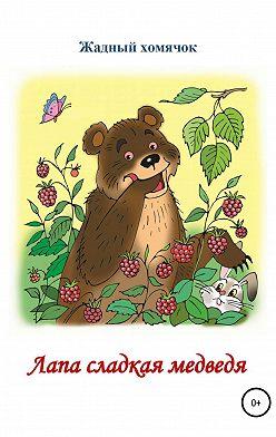 Николай Бутенко - Лапа сладкая медведя. Читаем по слогам