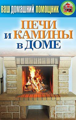 Неустановленный автор - Печи и камины в доме