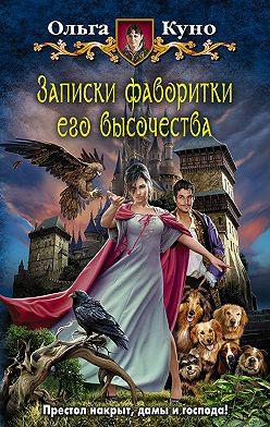 Ольга Куно - Записки фаворитки Его Высочества