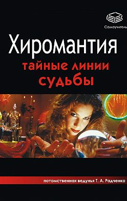 Татьяна Радченко - Хиромантия. Тайные линии судьбы