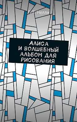Г. Т. Нелли - Алиса иволшебный альбом для рисования
