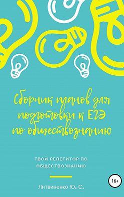 Юлия Литвиненко - Сборник планов для подготовки к ЕГЭ-2019: Обществознание