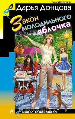 Дарья Донцова - Закон молодильного яблочка