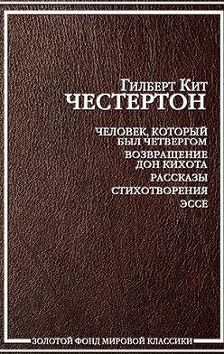 Гилберт Кит Честертон - Сияние серого цвета