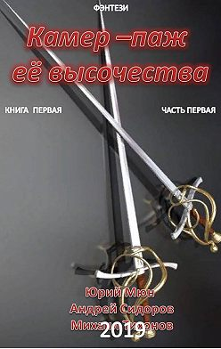 Андрей Сидоров - Камер-паж ее высочества. Книга 1. Часть 1