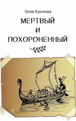 Элла Крылова - Мертвый и Похороненный