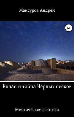 Андрей Мансуров - Конан и тайна Чёрных песков