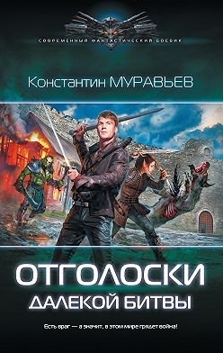 Константин Муравьёв - Отголоски далекой битвы