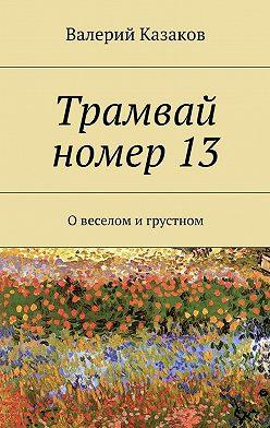 Валерий Казаков - Трамвай номер13. Овеселом игрустном