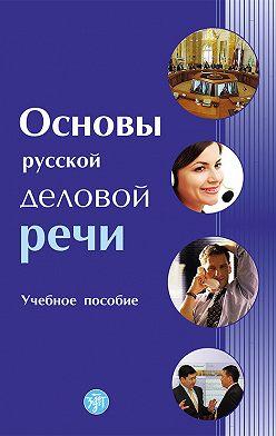 Коллектив авторов - Основы русской деловой речи