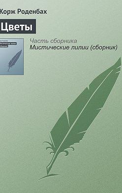 Жорж Роденбах - Цветы