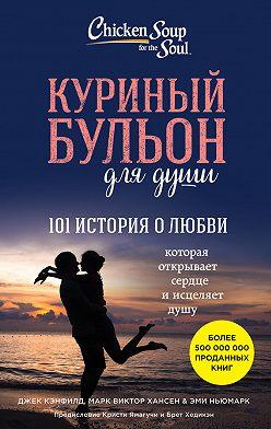 Джек Кэнфилд - Куриный бульон для души. 101 история о любви