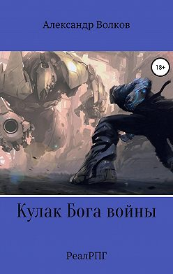 Александр Волков - Кулак Бога войны