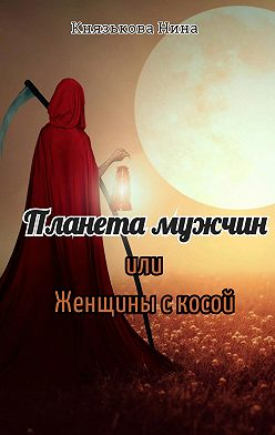 Нина Князькова - Планета мужчин, или Женщины с косой