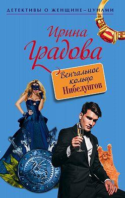 Ирина Градова - Венчальное кольцо Нибелунгов