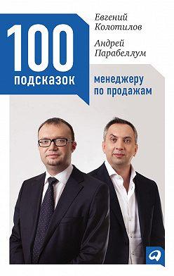 Андрей Парабеллум - 100 подсказок менеджеру по продажам