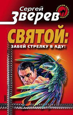 Сергей Зверев - Забей стрелку в аду!