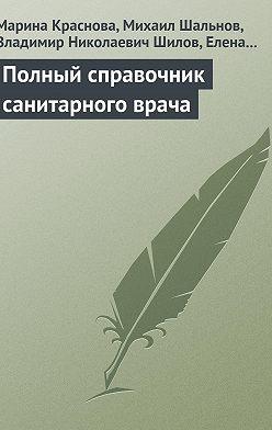 Марина Краснова - Полный справочник санитарного врача