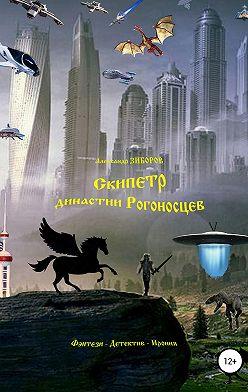 Александр Зиборов - Скипетр династии Рогоносцев