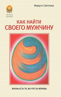 Маруся Светлова - Как найти своего мужчину