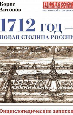 Борис Антонов - 1712 год – новая столица России. Энциклопедически записки