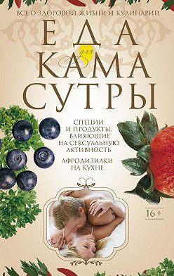 Ирина Пигулевская - Еда для камасутры. Все о здоровой жизни и кулинарии