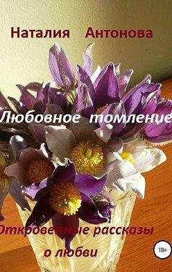Наталия Антонова - Любовное томление