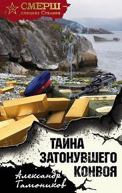Александр Тамоников - Тайна затонувшего конвоя