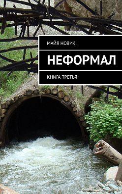 Майя Новик - Неформал. книга третья