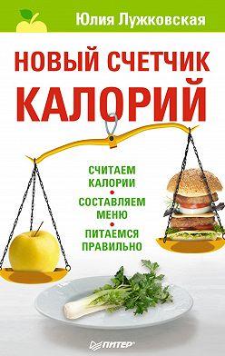 Юлия Лужковская - Новый счетчик калорий